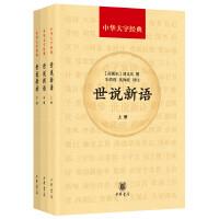 世说新语(中华大字经典・全3册)