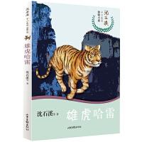 沈石溪十二生肖动物小说――雄虎哈雷