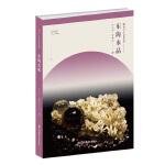 符号江苏精选本-东海水晶