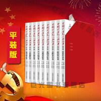 正版 中国共产党人的故事(第一辑) 平装版 全9册 中国方正出版社 欧阳淞 主编 民主革命时期