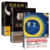 美国众神+北欧众神+星尘(套装共3册)尼尔・盖曼 科幻魔幻小说