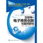 互联网+电子商务创新与案例研究 叶琼伟,孙细明,罗裕梅 化学工业出版社