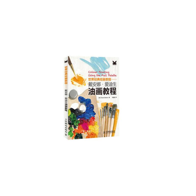 世界经典绘画教程——戴安娜·爱迪生油画教程 正版书籍 限时抢购 当当低价