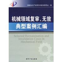 机械领域复审、无效典型案例汇编 9787802474697 国家知识产权局专利复审委员会 知识产权出版社