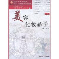 美容化妆品学(第2版/本科美容) 李利 人民卫生出版社