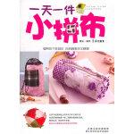 正版-D-一天一件小拼布 犀文图书 9787534578915 江苏科学技术出版社
