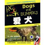 爱犬 (美)斯拜芙丽(Spadafori,G.),赵君,杨娟 机械工业出版社