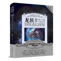 奥丁之渊-龙族-IV【正版图书,放心购买】