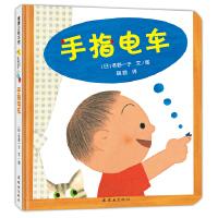 开心宝宝亲子游戏绘本4-手指电车