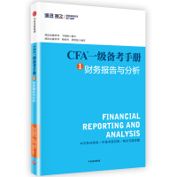 CFA一级备考手册①财务报告与分析