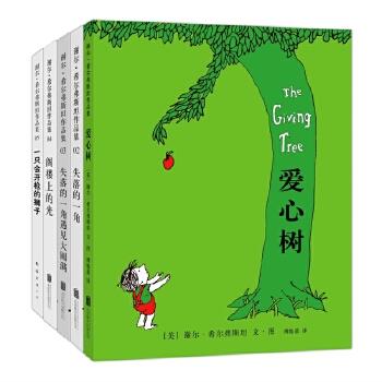 谢尔·希尔弗斯坦经典作品集(2020版,全5册) 爱心树作者谢尔·希尔弗斯坦写给孩子的爱的故事、诗歌、人生哲学与另类童话。——爱心树童书