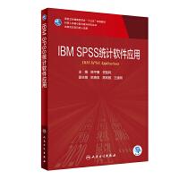 IBM SPSS统计软件应用(研究生/配增值)