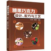 糖果巧克力设计.配方与工艺 刘静,邢建华 9787122309907