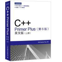 C++ Primer Plus(第6版)英文版(上下册) 史蒂芬・普拉达(Stephen Prata) 著 人民邮电出