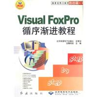 新世纪热门软件步步高丛书:VisualFoxPro循序渐进教程【正版书籍,售后无忧】