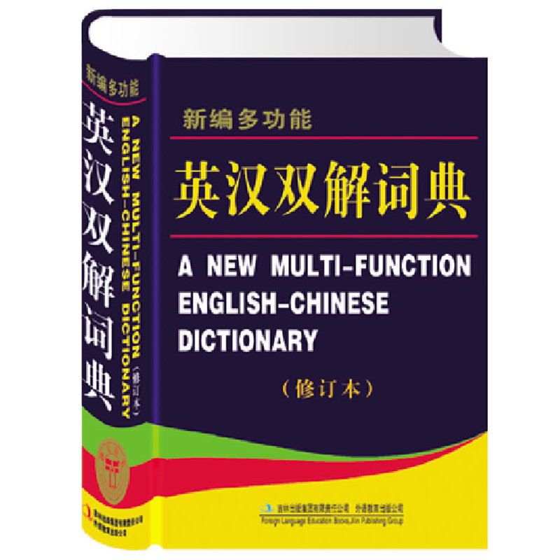 新编多功能英汉双解词典