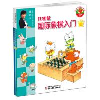 红袋鼠国际象棋 将杀与战术组合(上下两册)(国际象棋女子世界冠军 谢军著作)