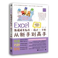Excel数据报表制作、统计、分析从新手到高手――Excel数据透视表的应用