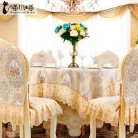 圆桌桌布布艺欧式台布餐桌布椅套餐桌套椅垫套装家用圆桌布餐椅套