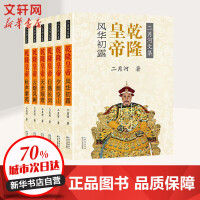 乾隆皇帝(6册) 长江文艺出版社