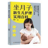 坐月子新生儿护理实用百科 中国轻工业出版社