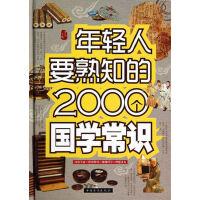 年轻人要熟知的2000个国学常识(精装) 梦远 9787511345776