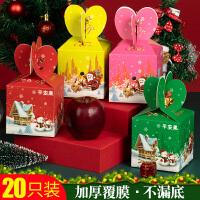 平安果包装盒圣诞节礼物平安夜苹果儿童小礼品创意包装纸盒子批发