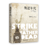 【新书店正版】叛逆年代,(英)韦恩,刘凯芳,译林出版社9787544748537