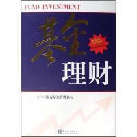 【正版现货】 基金理财 南方基金管理公司 编 中国统计出版社 9787503752643