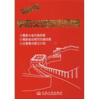 随身带中国交通旅游图册 人民交通出版社 编著