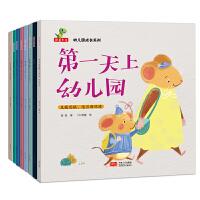 【包邮】幼儿园成长系列 全8册 3-6岁儿童入学幼儿园绘本培养孩子情绪图画绘本 幼儿园成长系列图书籍 培养小孩子自信人际交往 睡前故事书