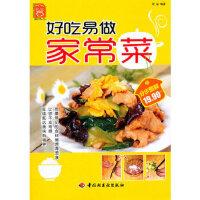 【新书店正版】好吃易做家常菜-现代人 阿朵著 中国轻工业出版社