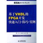 基于VHDL的FPGA开发快速入门 技巧 实例 罗力凡 人民邮电出版社