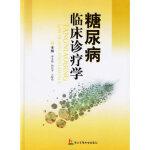 糖尿病临床诊疗学 蔡永敏,杨辰华,王振涛 上海第二军医大学出版社