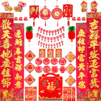 鼠年高档大礼包春联装饰用品红包*年货套餐新年春节对联过年
