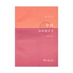 中国社会语言学(第3版) 郭熙 商务印书馆