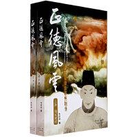 正德风云:荡子皇帝朱厚照别传(上下册)(全二册)