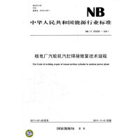 NB/T 25005―2011 核电厂汽轮机气缸焊接修复技术规程
