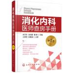 消化内科医师查房手册(第2版)