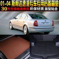 老款斯柯达速派专车专用尾箱后备箱垫子 改装脚垫配件