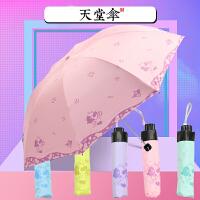 天堂伞遮阳防晒防紫外线太阳伞 男女黑胶折叠晴雨两用伞