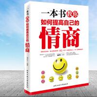 正版 一本书教你如何提高自己的情商 情商是什么 所谓情商高就是会说话 不会输给情绪 做内心强大的女人