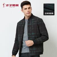 才子男装立领夹克男2019秋冬季新款渐变格子修身商务休闲加棉外套