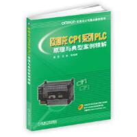 [二手旧书9成新]欧姆龙CP1系列PLC原理与典型案例精解,苏强 霍罡著,9787111537229,机械工业出版社