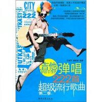 吉他弹唱222首超级流行歌曲(第2季)【正版保障,放心选购】