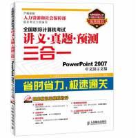 全国职称计算机考试讲义真题预测三合一――PowerPoint2007中文演示文稿