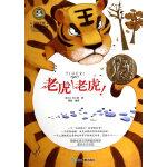 国际大奖儿童文学精选:老虎!老虎!