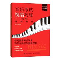 音乐考试视唱巧练 视唱基础教程