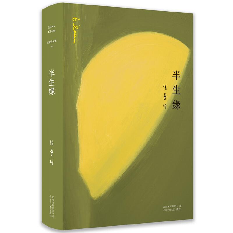 张爱玲全集04:半生缘(精装典藏版) 少看假语录,多来读原著。
