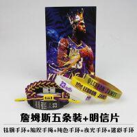 NBA篮球詹姆斯科比库里欧文韦德硅胶手环男女生日礼物5条珍藏版铁盒
